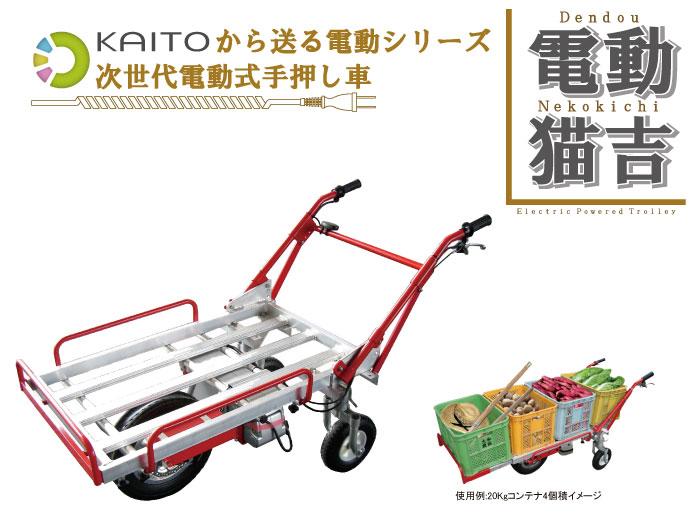アルミスのKAITOから送る電動シリーズ、次世代の電動式手押し車、電動猫吉