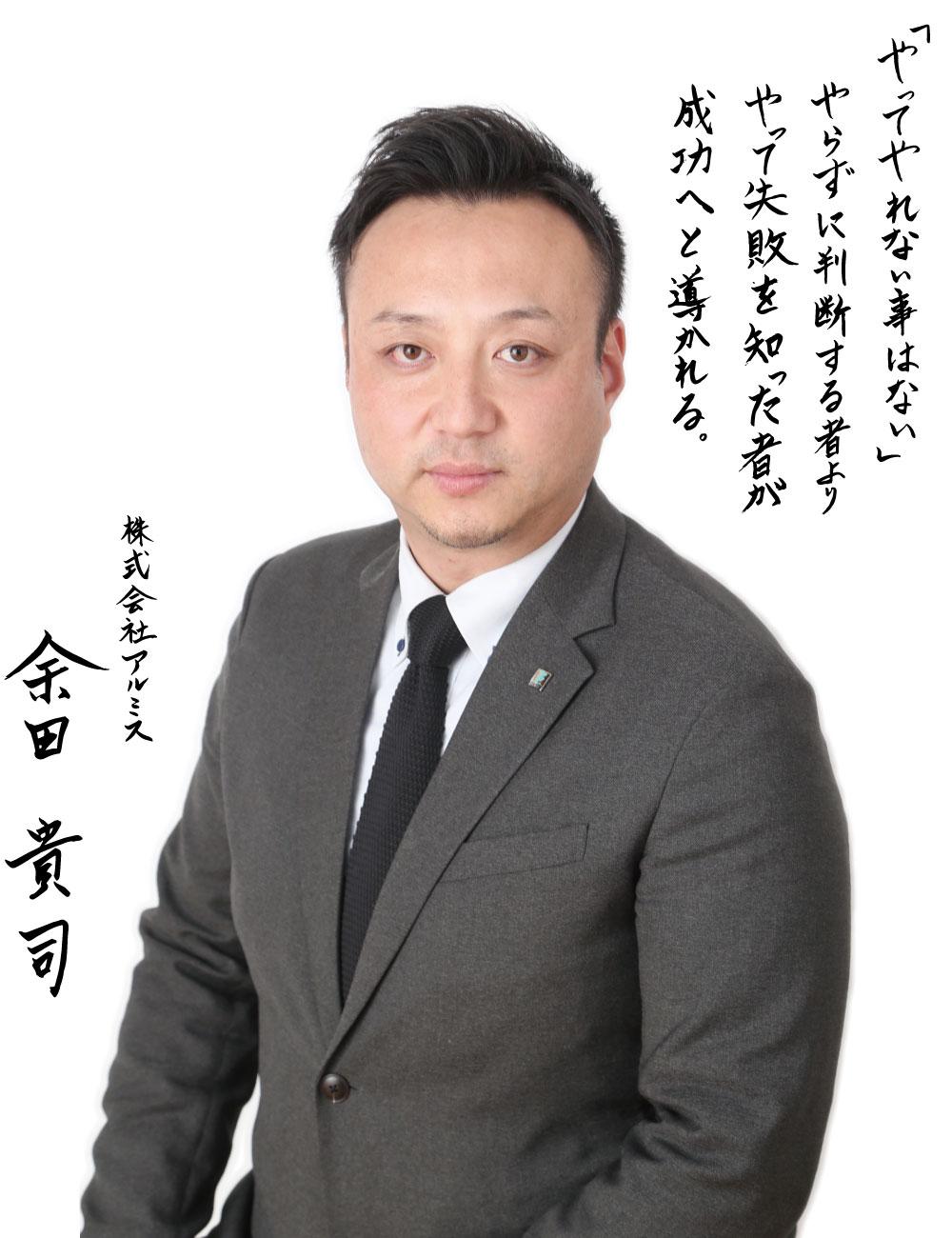 株式会社アルミス 代表取締役社長 余田貴司