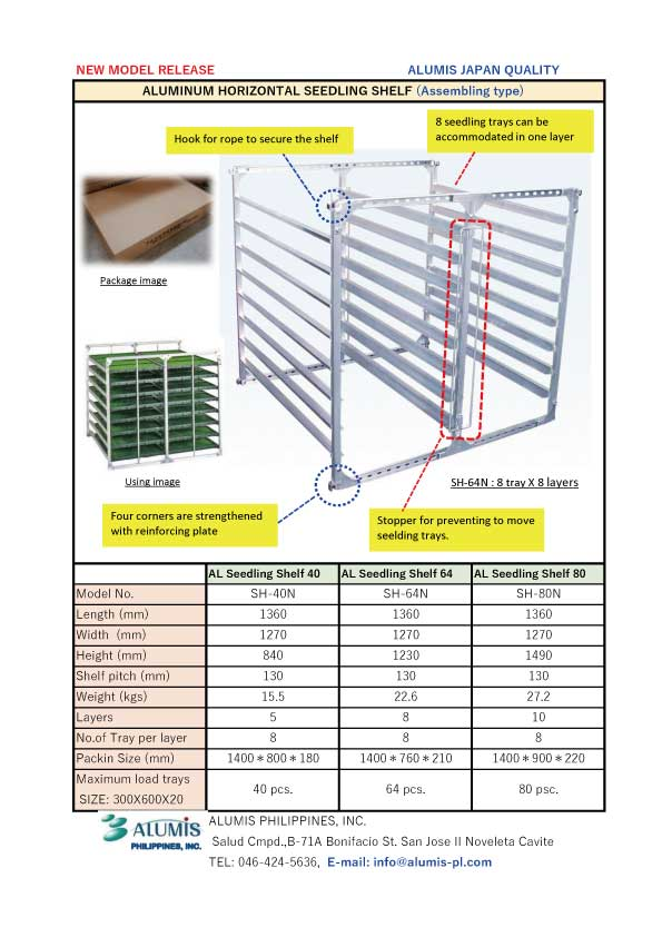 SH-Aluminum-Seedling-Shelf-serise(PDF)